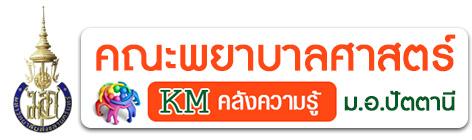 Knowledge Management : คณะพยาบาลศาสตร์ ม.อ.ปัตตานี